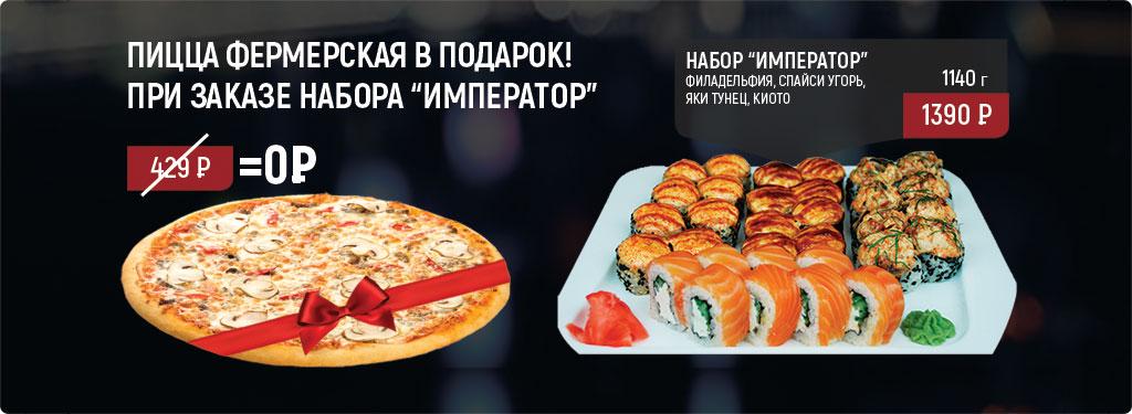 Пицца Фермерская в подарок при заказе набора Император!
