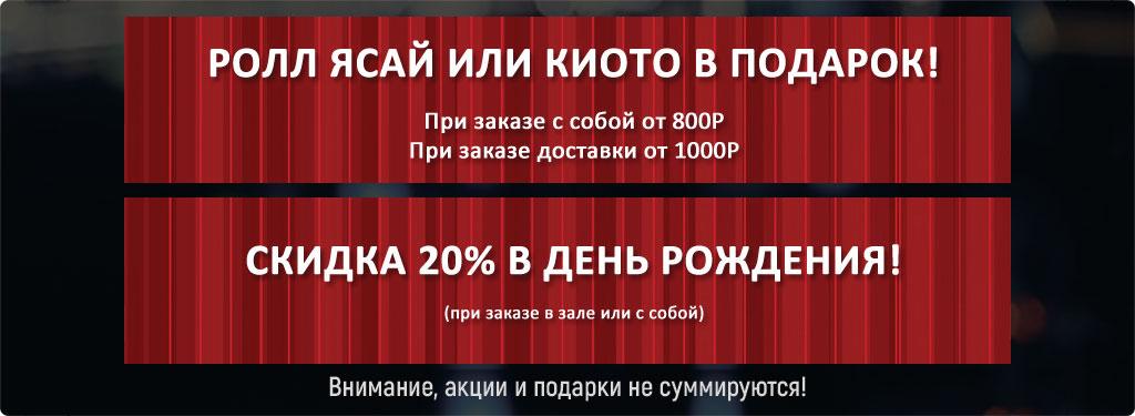 Скидка 20% в День рождения, ролл Киото в подарок при заказе от 800/1100 руб.